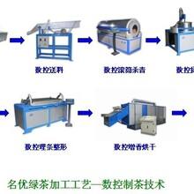 清洁化茶叶生产线图片