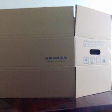 洛阳纸箱印刷、洛阳产品包装印刷、洛阳礼品盒包装印刷图片