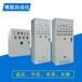 過程自動化控制PLC自動化成套系統控制柜PLC控制系統柜配電柜