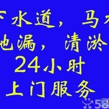 广州市全市24小时上门疏通厕所,马桶,地漏,各类下水管道