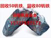 四川地区、回收钒铁、回收钼铁、回收铌铁