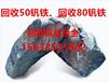 安徽废钒铁回收_芜湖回收钒氮合金
