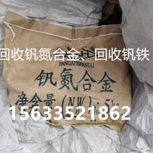 云南回收鈮鐵-國產鈮鐵-玉溪回收釩氮合金圖片