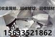经营铪回收,收购铪锭铪片铪块-河北冀中金属材料