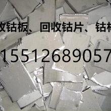 金川钴行情走势,收购钴板,纯钴粉回收价格,24小时上门交易图片