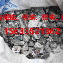 回收铌铁_铌铁回收价格_巴西铌铁散装铌铁回收商图片