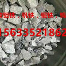 有沒有收購釩鐵的,現款回收50-80釩鐵,價格保證圖片