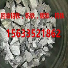 求购钒铁,四川收钒铁,钒氮合金回收图片