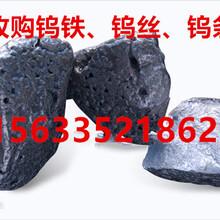 2019鎢鐵價格報價-鎢鐵回收-釩鐵回收-回收釩氮合金電話圖片