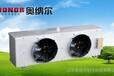 制冷冷风机、冷库用冷风机、冷藏用冷风机、食品冷库用冷风机
