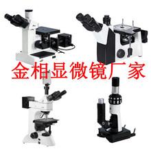 金相显微镜-国产金相显微镜-尼康进口金相显微镜代理厂家-济南金相仪器