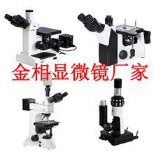 金相顯微鏡-金相分析軟件-金相制樣設備-濟南金相儀器全