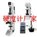北京硬度计,北京金相设备,专业厂家售后