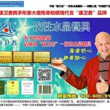 山东泰安聊城康卫者一次性水晶餐具品牌实力