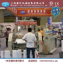 供应1米全自动拉伸缠绕膜机组自动计米切割三层共挤LLDPE流延膜机修改标题二维码