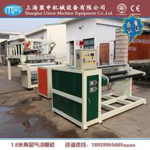 上海复合型气泡膜机1800型复合气泡膜机3层复合气泡膜生产机械