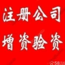 香港公司注册企业验资摆账