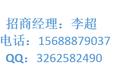 青岛九州商品交易中心002号会员单位招代理中