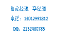 新华(大庆)商品交易所005会员招商