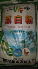 广西文峰漂白粉,广州工业级漂白粉多少钱一吨?图片