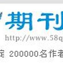 中国涂料杂志国家级期刊论文发表