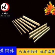 深圳黄铜棒H62国标黄铜棒六角黄铜棒厂家