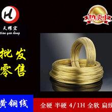 现货H65黄铜线深圳无铅环保黄铜线直径0.3-8mm