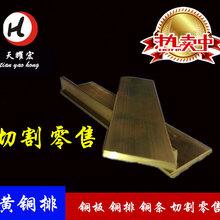 东莞H59黄铜排批发定做异形紫铜排T形铜排