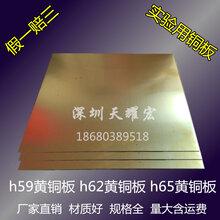 C3604黄铜板黄铜雕刻板高精h65冲压用黄铜板批发
