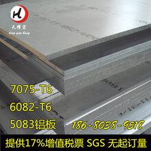 7075-T6铝板批发航空铝板深圳铝板批发商