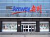 青浦区金泽镇哪里有安利专卖店金泽镇哪里有卖安利产品