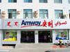 杨浦区延吉新村街道附近安利专卖店地址延吉新村周边哪里有卖安利产品