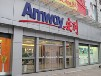 乌鲁木齐市新市区有没有安利专卖店新市区哪里有卖安利产品