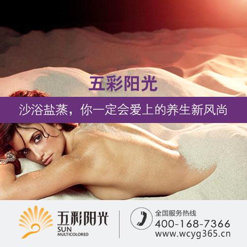 感谢五彩阳光广东沙浴床价格,一个月减20斤的秘密