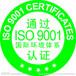 沧州9001质量体系认证怎么办