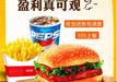 赣州西式快餐加盟,拥有2000多人专业的团队,7天学会