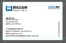 騰訊企業郵箱最好用的企業郵箱,公司郵箱,外貿郵箱,大品牌有保障圖片