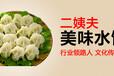 黄山二姨夫水饺店加盟开店赚钱好项目