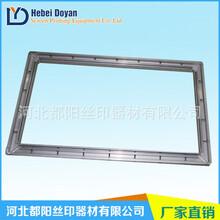 长期供应高品质丝印网框丝印铝框定做丝印网版制作图片