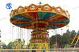 飞椅三星厂家直销公园游乐设备儿童游乐设备