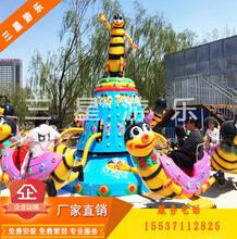 专业制作儿童游乐设备旋转小蜜蜂xzxmf河南郑州三星游乐设备公司运营商