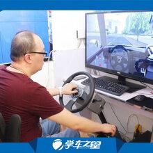模拟驾驶让学车更简单学车之星驾驶模拟器图片