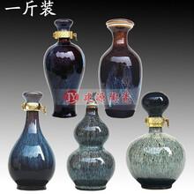 1斤黄酒瓶批发养生酒瓶定制景德镇陶瓷酒瓶酒罐厂家