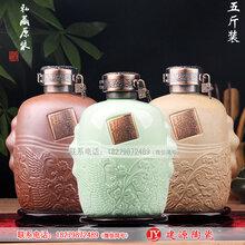 酒瓶批发5斤10斤原浆陶瓷瓶价格景德镇酒瓶定制厂家