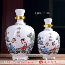 5斤10斤原浆酒瓶价格陶瓷酒瓶酒坛子批发景德镇瓶子定做厂