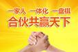 加入皇朝涂料,征战2016——皇朝合伙人招募