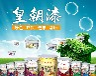 中国十大品牌涂料皇朝漆招商加盟
