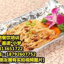 街边特色小吃培训学锡纸金针菇麻辣串串香做法包教会