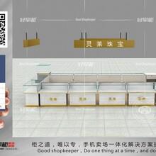 好掌柜手机柜台厂家批量供应木质烤漆珠宝柜图片