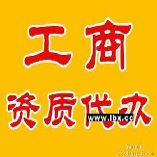 代办北京文物拍卖组织办理文物拍卖许可证